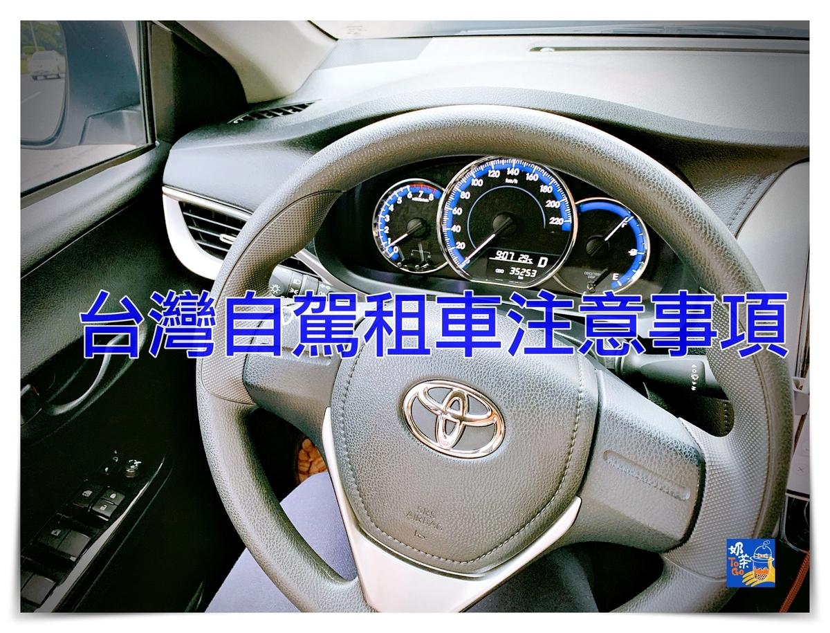 即時熱門文章:台灣自駕注意事項|租車折扣、交還車注意事項、以及到底要去哪租車?