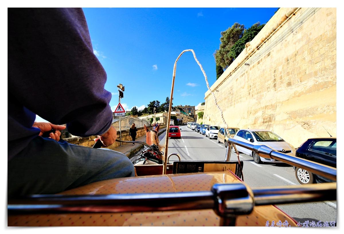 馬爾他瓦萊塔半日遊 地中海上的星星城市,騎士之城,地中海最閃亮的星星之一~