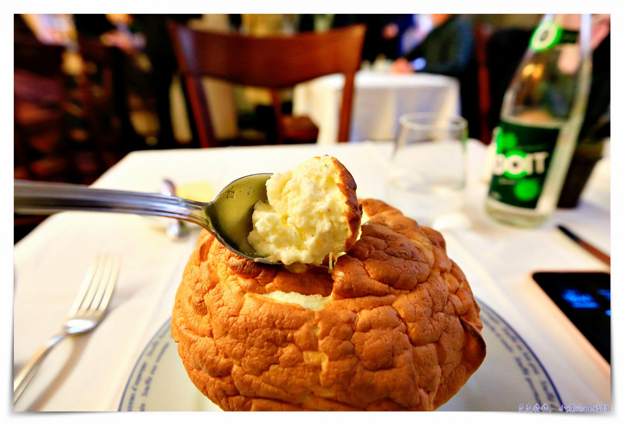 巴黎米其林舒芙蕾|Le Soufflé,全巴黎最好吃的舒芙蕾,巴黎必吃美食