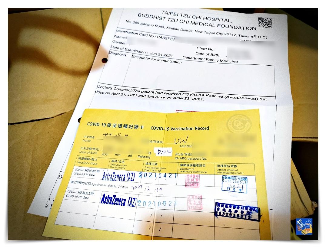 台灣covid-19疫苗證明以及申請英文診斷證明紀錄(務必注意證件攜帶)~出國旅遊文件是否該準備?