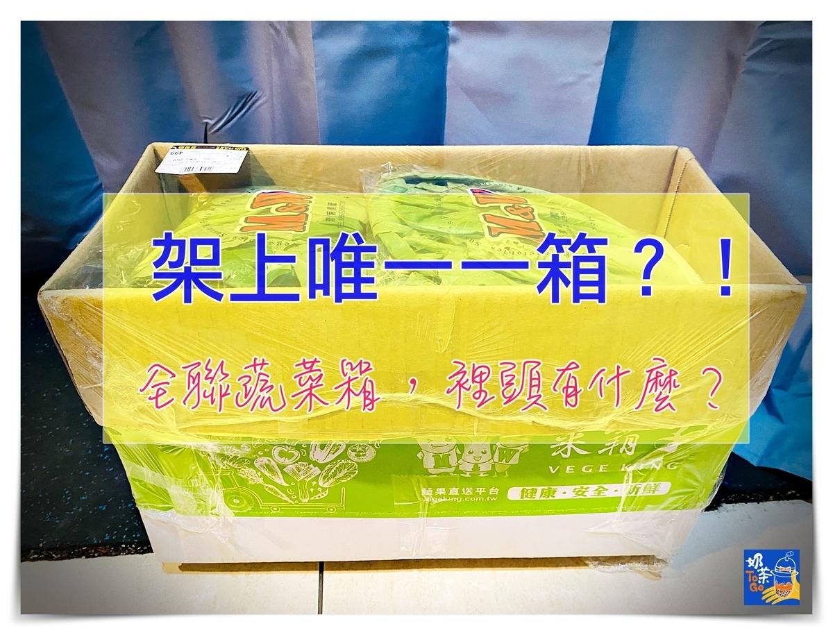 即時熱門文章:全聯蔬菜防疫箱|一早搶購一大箱~但只有一箱還得自己搬~