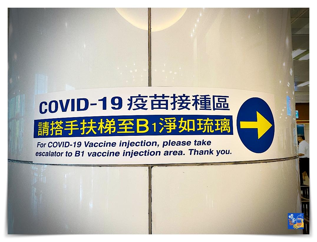 AZ第二劑疫苗注射記錄及流程,48小時內身體狀況紀錄