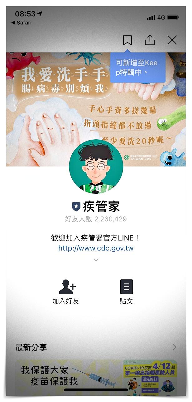 疾管家Taiwan V-watch,疫苗接種紀錄關懷系統