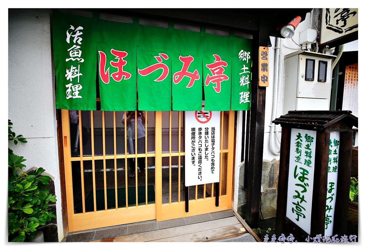 四國宇和島鄉土料理|ほづみ亭 生魚片鯛魚飯