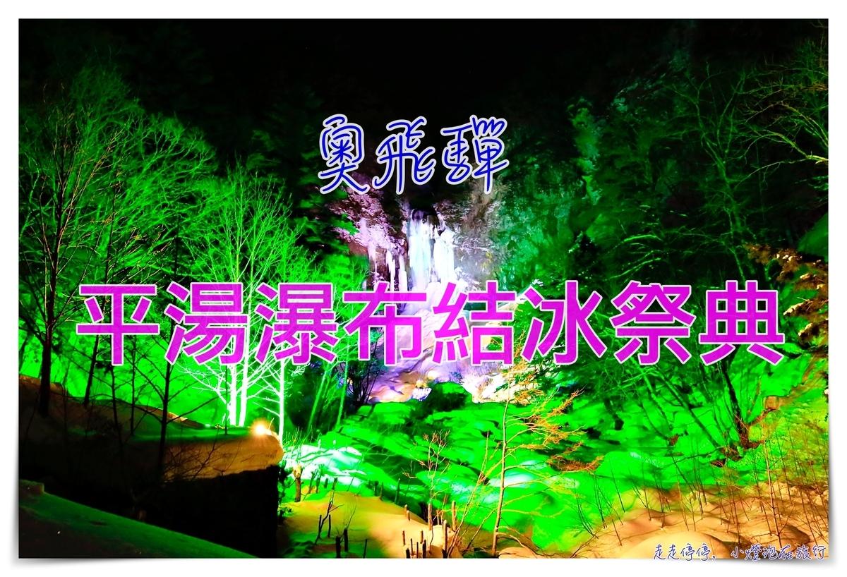 平湯大滝 結氷まつり|奧飛驒溫泉鄉,冬季平湯瀑布結冰祭典