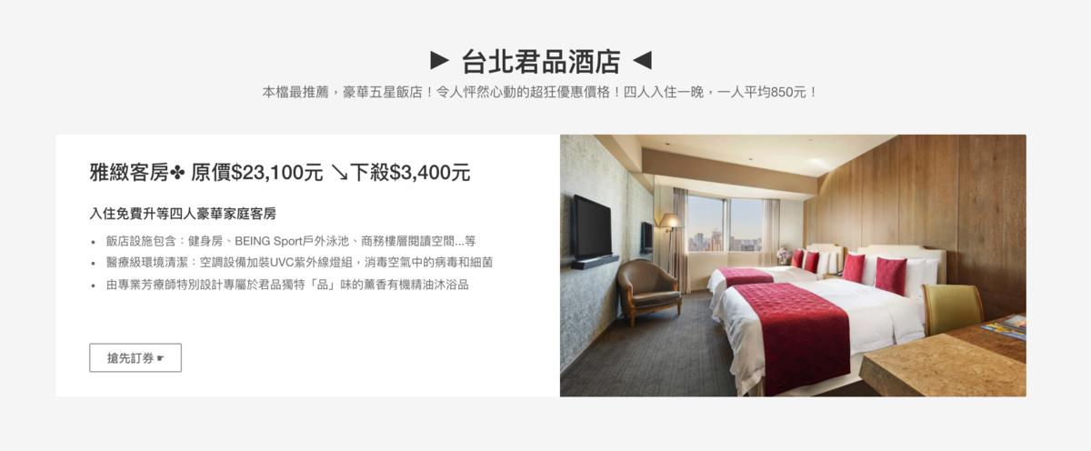 飯店促銷|0711整理,限時特價~