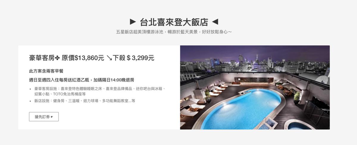 飯店促銷 0711整理,限時特價~