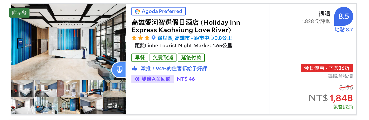 高雄房價探底|暑假大特賣,青年旅館房價可入住星級酒店雙人房,最低免千元~