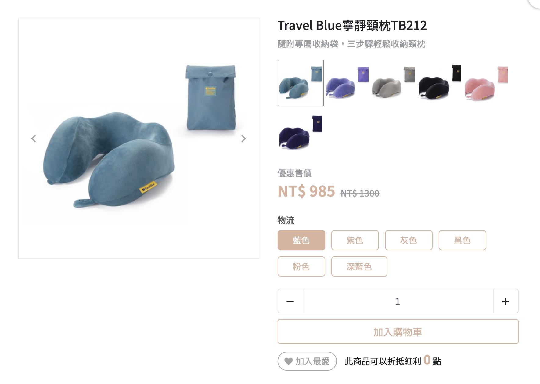 頸枕推薦|寧靜枕開箱,Travel Blue英國藍旅系列特價,七折優惠折扣碼~寧靜頸枕獨家590元全台最低價可買到~