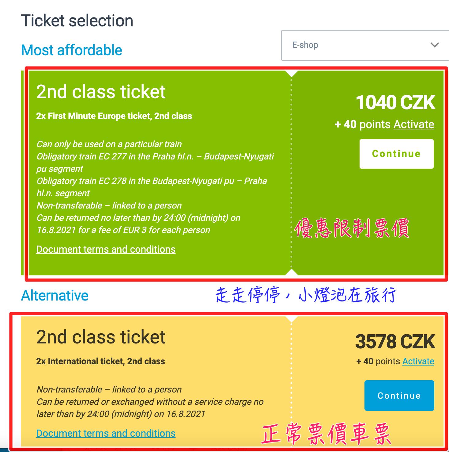 捷克國鐵訂票教學 布拉格到匈牙利布達佩斯訂票教學