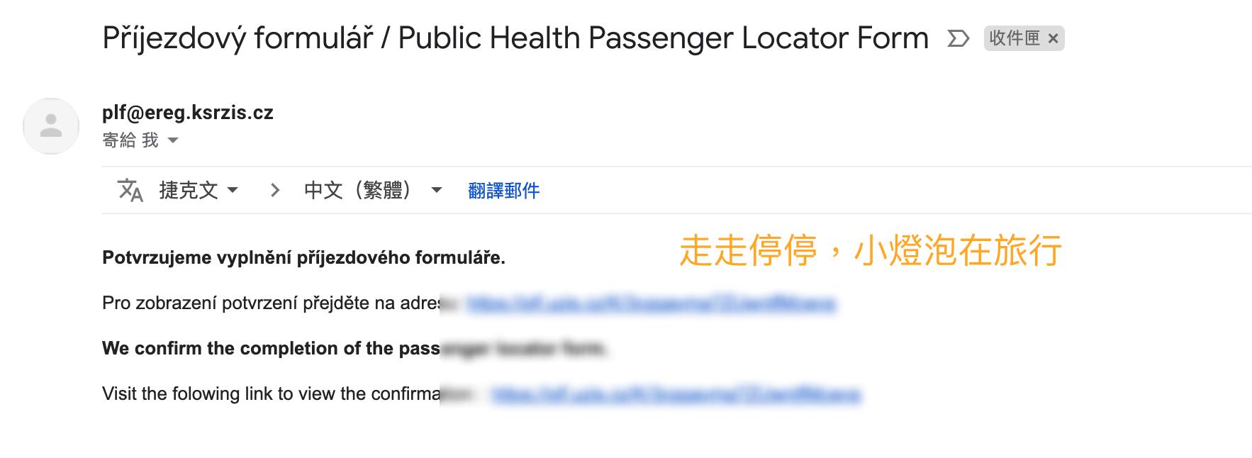 捷克入境健康表格填寫 確認入境該國是否需要填寫健康表格