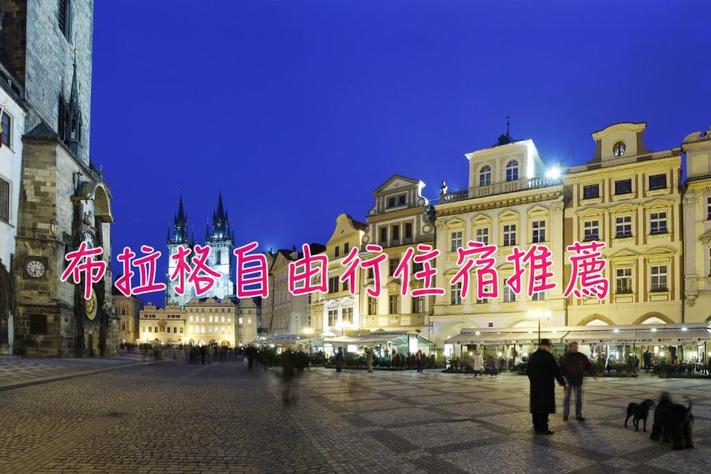 布拉格自由行飯店住宿推薦|便宜划算高品牌、離老城區近、交通位置好、又有哪一間適合呢? @走走停停,小燈泡在旅行