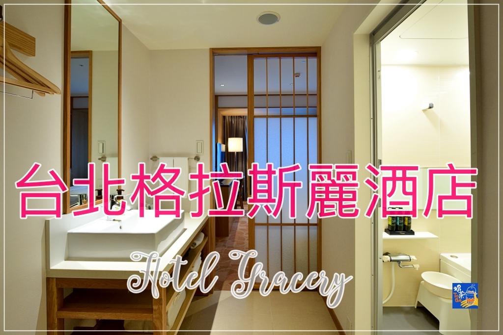 即時熱門文章:台北格拉斯麗酒店|Hotel Gracery,WHG連鎖集團台北據點,重現日式質感