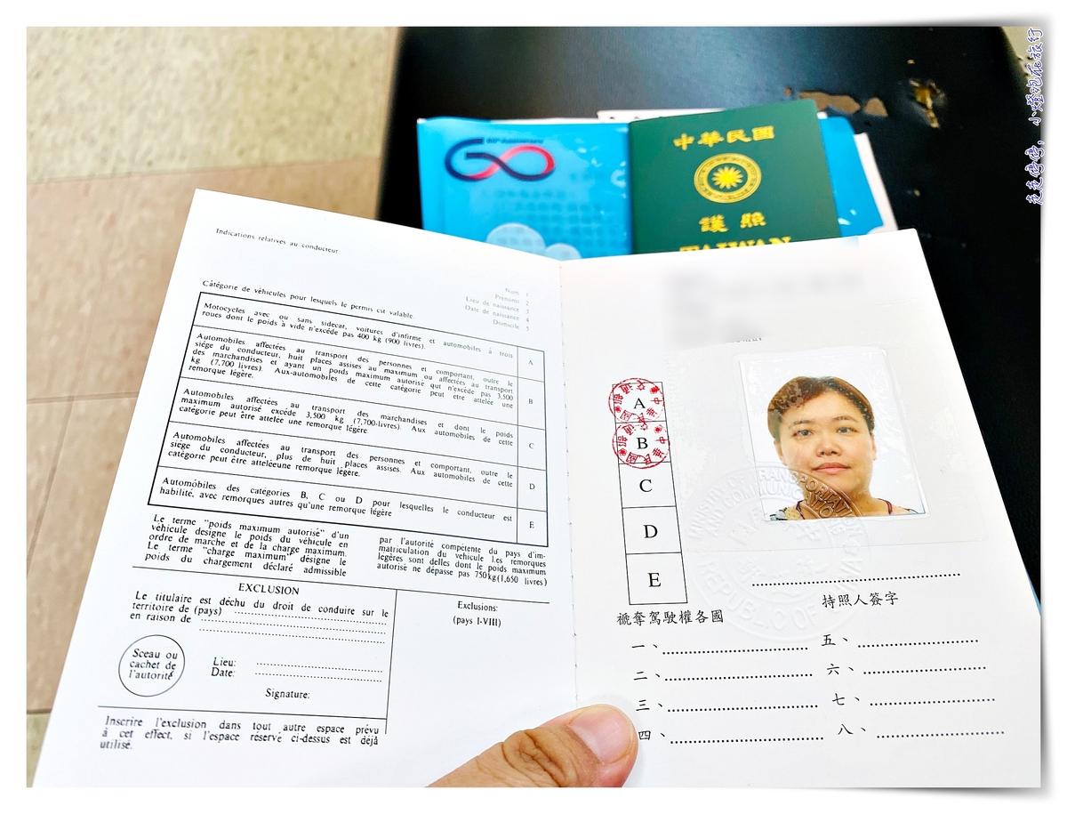 國際駕照辦理紀錄|台北監理所5分鐘辦好國際駕照 @走走停停,小燈泡在旅行