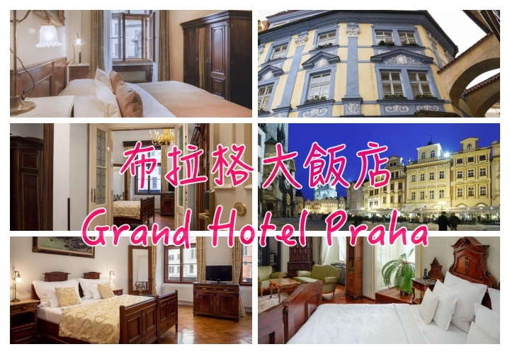 布拉格自由行飯店住宿推薦 便宜划算高品牌、離老城區近、交通位置好、又有哪一間適合呢?