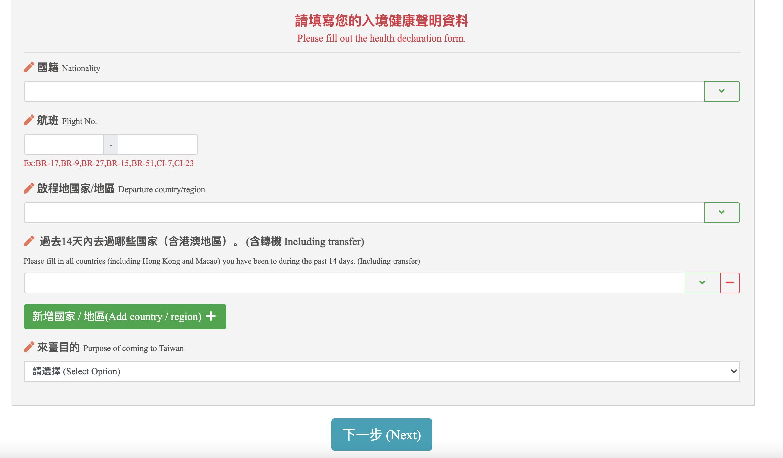 台灣入境檢疫表格填寫、啟程地申報證明以及注意事項