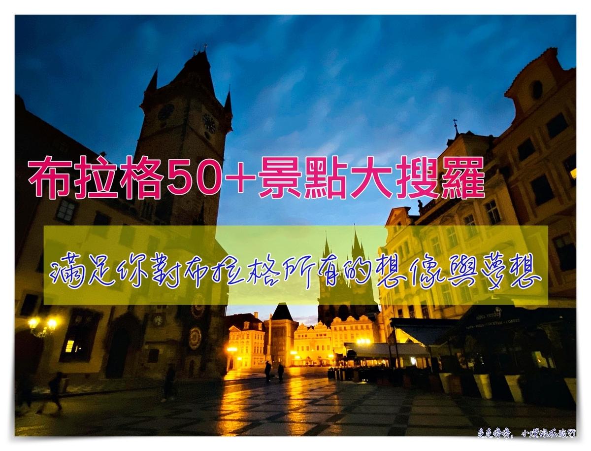 布拉格50+景點大搜羅|布拉格自由行景點懶人包,一篇就夠讓你玩遍布拉格 @走走停停,小燈泡在旅行