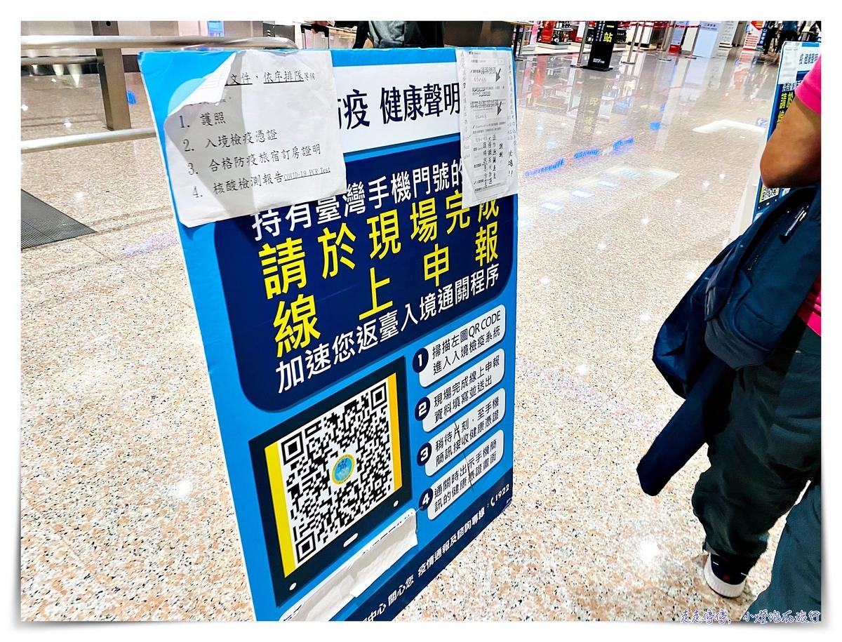台灣入境程序|防疫限制、入境檢疫表格填寫、台灣入境關卡及機場PCR採檢動線狀況~