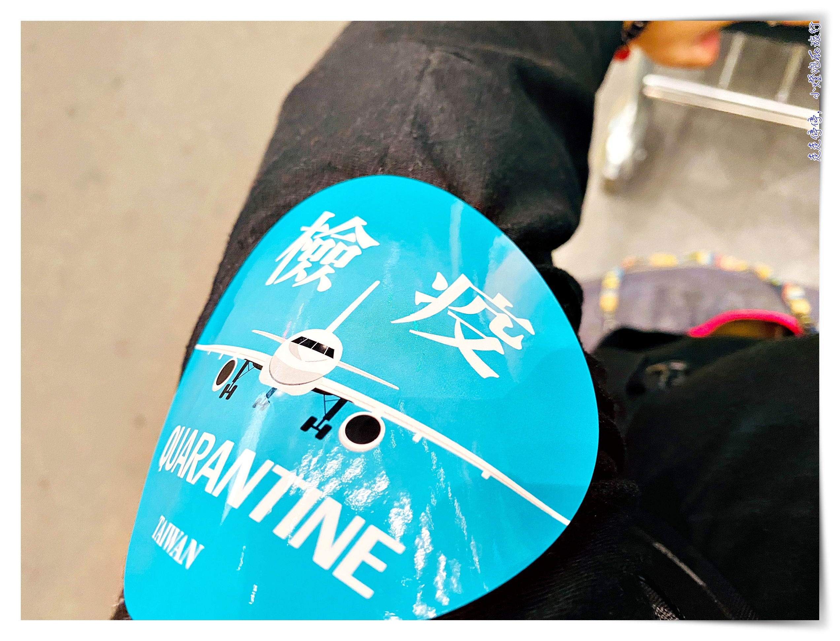 台灣入境程序|防疫限制、入境檢疫表格填寫、台灣入境關卡及機場PCR採檢動線狀況~ @走走停停,小燈泡在旅行