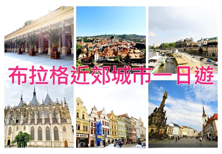 延伸閱讀:布拉格附近城市一日遊提案推薦|布拉格近郊一日旅行建議及交通方式大解密