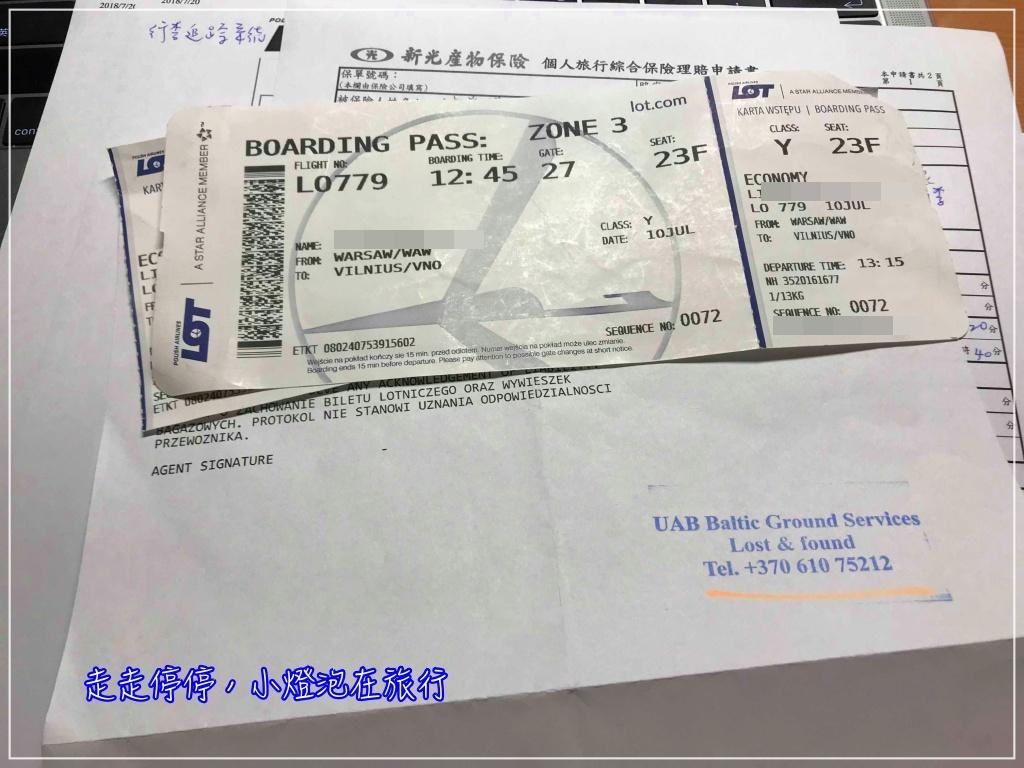 行李延誤遺失怎麼辦?克拉科夫到維爾紐斯21小時轉機行李延誤處理驚魂記~旅遊不便險的重要性~