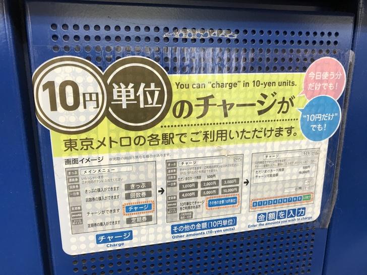 旅行日本,身上有一堆日幣10円、50円、100円零錢怎麼處理?讓東京Metro機器告訴你!(1円、5円除外)