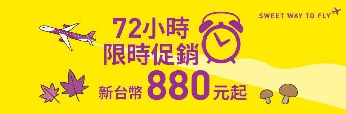 樂桃72小時特價,最低880元起~(11/08 00:00起) @走走停停,小燈泡在旅行