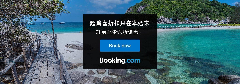 2018 Booking.com全球黑五訂房超級折扣,11/22下午16:00起,為期一週,先搶先贏喔!