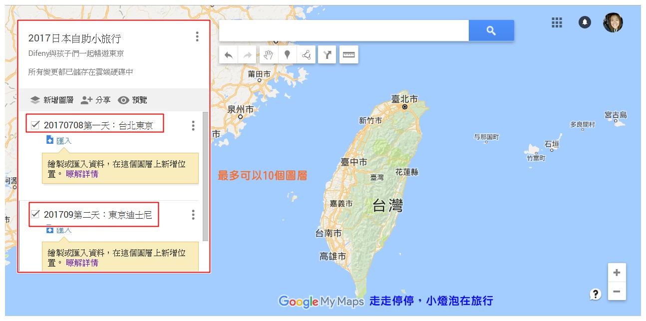 旅行規劃超好用幫手|Google map我的地圖my map,旅行行程好工具,規劃、路徑、標注,一次完成~製作我的地圖簡易版教學