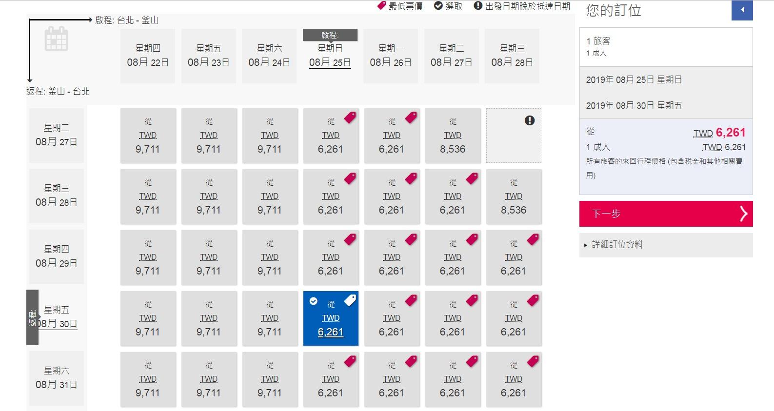 華航繼續瘋狂,輸入折扣碼全部特價,連正暑假都有6~8K的日韓票價(107.1.4)