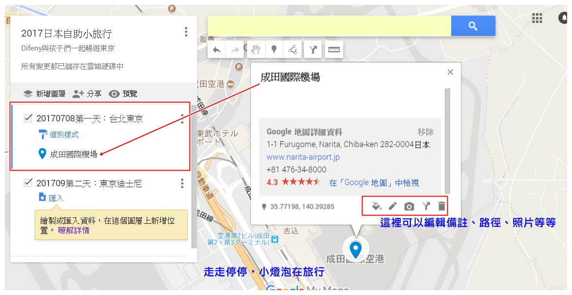 旅行行程規劃超好用幫手 Google map我的地圖my map,旅行行程好工具,規劃、路徑、標注,一次完成~製作我的地圖簡易版教學