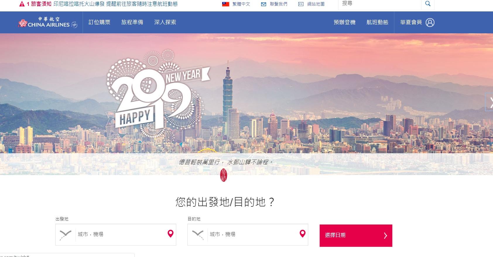 即時熱門文章:華航繼續瘋狂,輸入折扣碼全部特價,連正暑假都有6~8K的日韓票價(107.1.4)