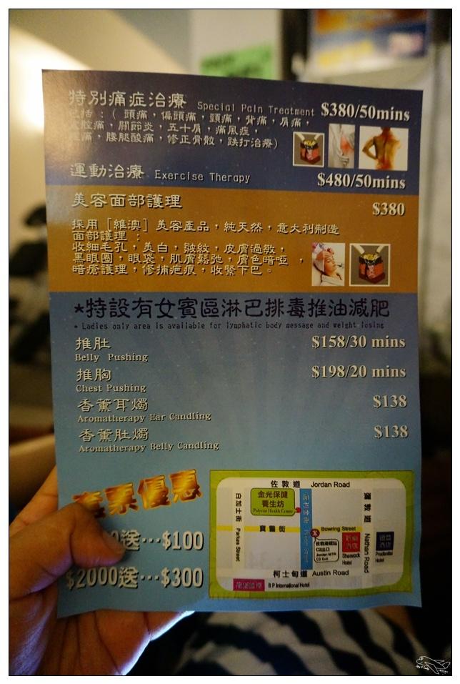 香港佐敦按摩|金光養身保健坊。真正推淋巴、通循環按摩~