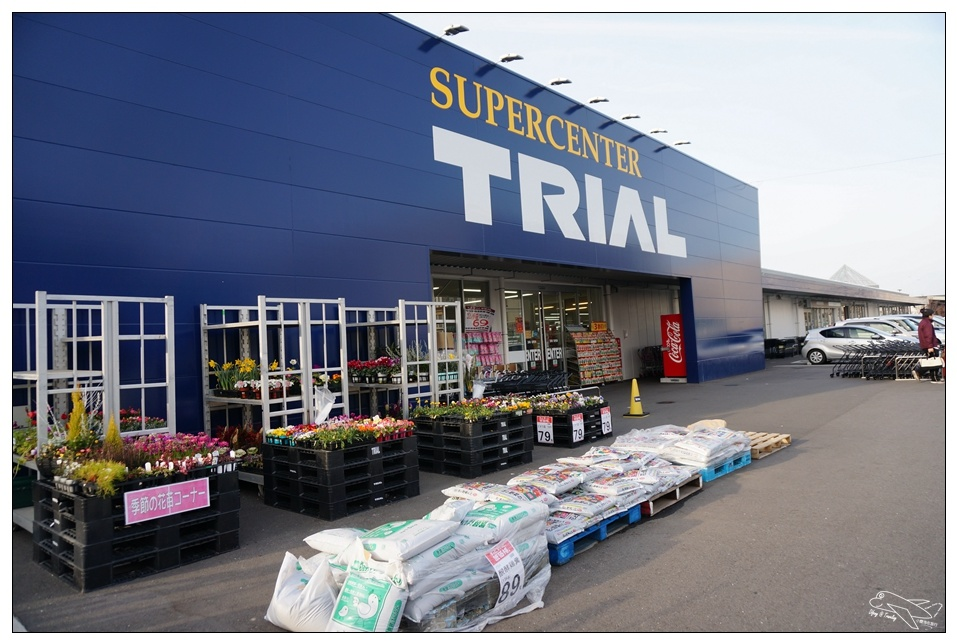 即時熱門文章:關西機場附近大賣場|Trial。日本人居家便宜大賣場。24小時營業