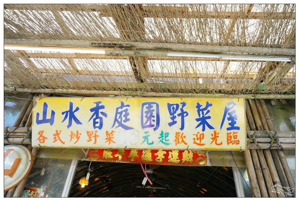 (竹子湖野菜)山水香庭園野菜屋餐廳。陽明山竹子湖推薦餐廳~公益良善店家~