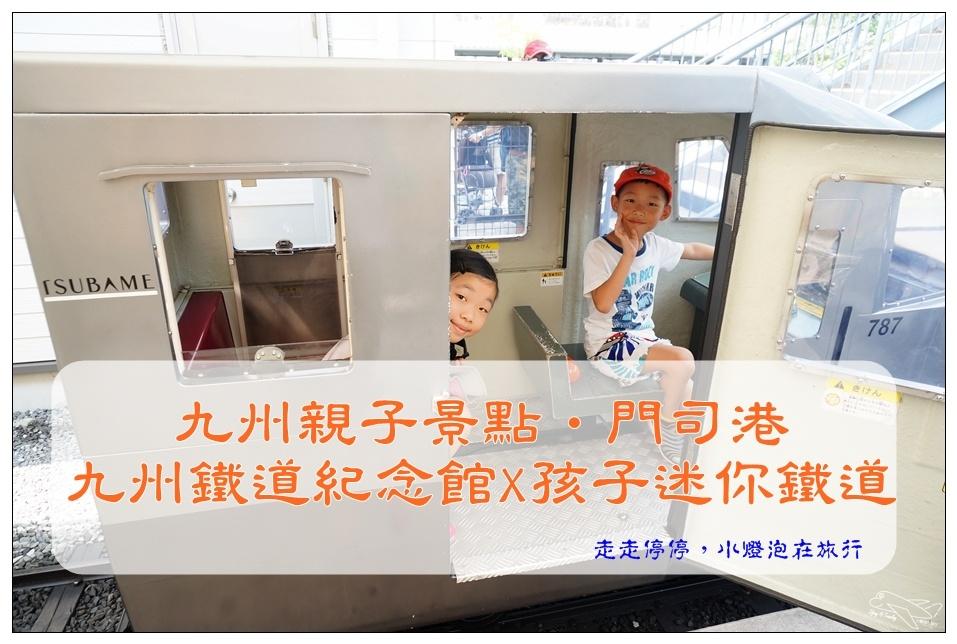九州親子自助|門司港九州鐵道博物館・鐵道紀念館、迷你孩子鐵道體驗~