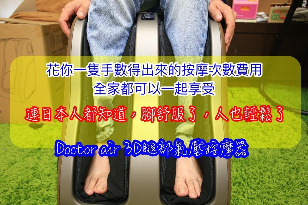 即時熱門文章:日本DOCTOR AIR 3D腿部按摩器團購|日本醫療器材認證!省去一隻手可數的腳底按摩次數的價格,就可以天天腳底按摩、全家一起好好按摩~