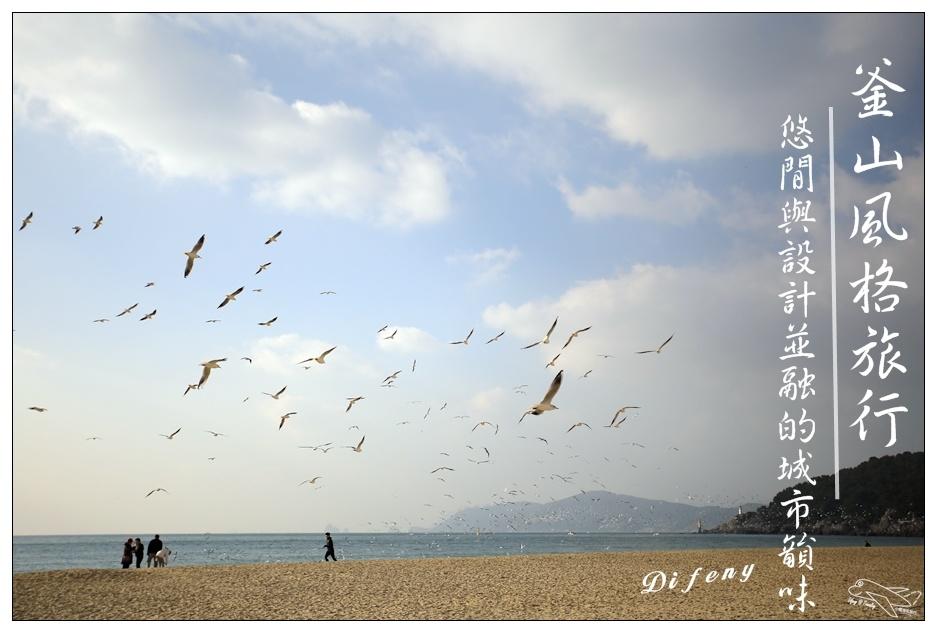 釜山印象風格旅行|給你5個2017年釜山旅行的原因~
