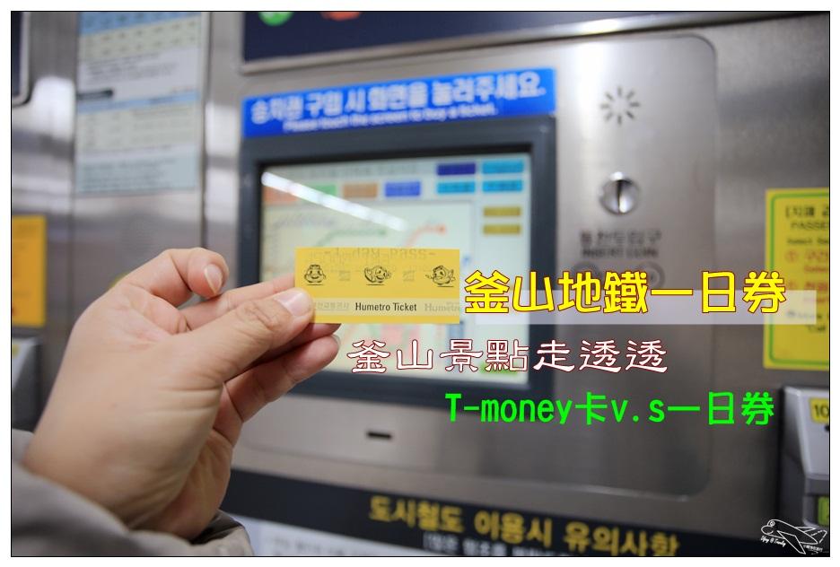 釜山自助交通|地鐵一日券還是T-money卡,一日多處旅行好幫手~釜山地鐵票券購買教學及搭乘方式