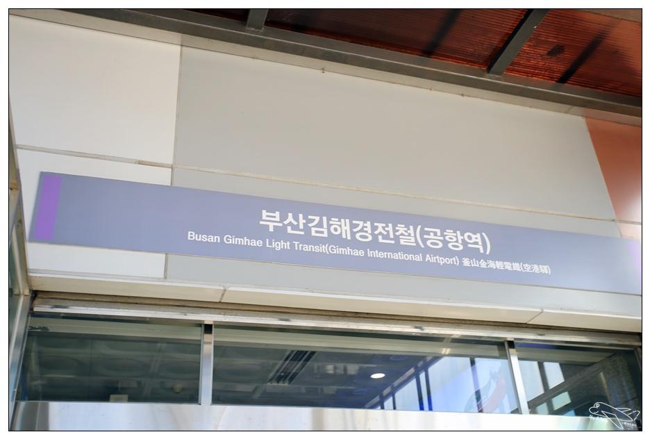 即時熱門文章:[釜山交通]釜山金海機場到西面서면、海雲台해운대交通方式。釜山輕軌電車轉地鐵記錄~