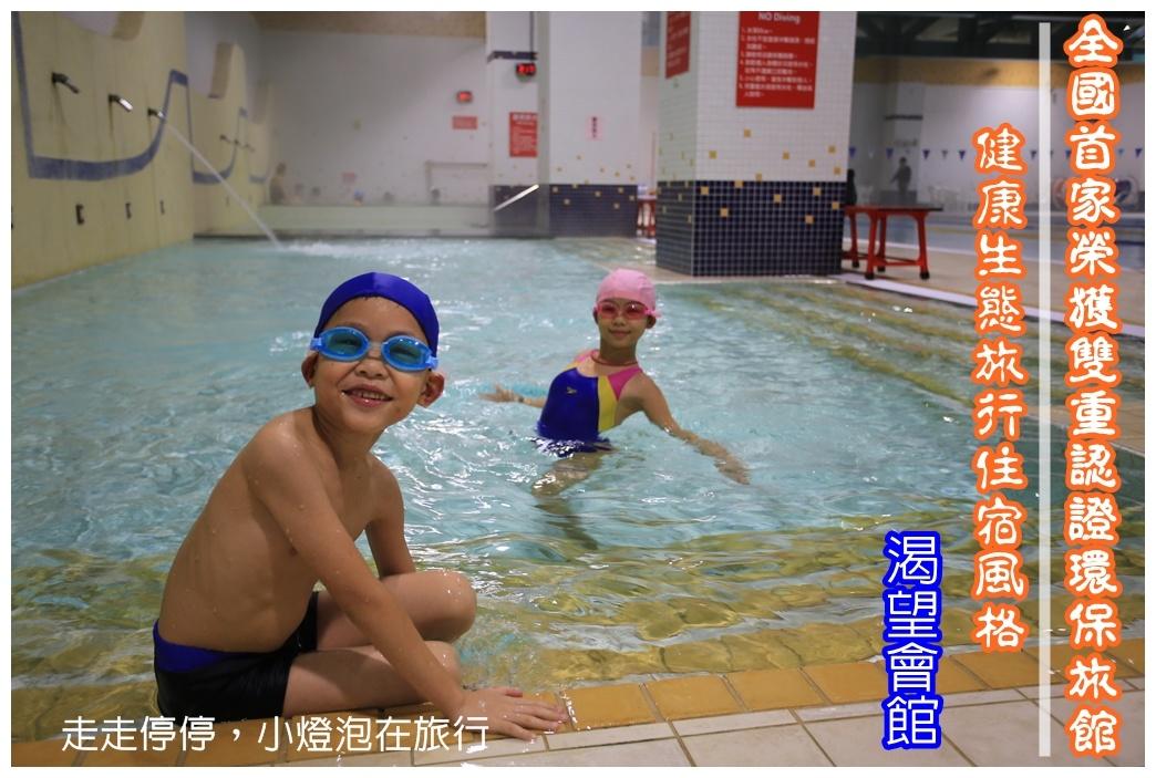 渴望會館|龍潭親子住宿。環保疼惜地球的金級環保旅館,推動健康生活的新興度假旅館