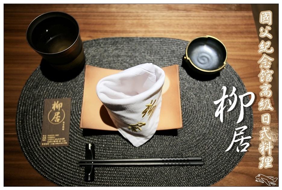 即時熱門文章:大安區日式料理|柳居形意料理・北市無菜單‧高檔料理推薦。割烹正式食事~臺北新鮮的日本料理推薦~