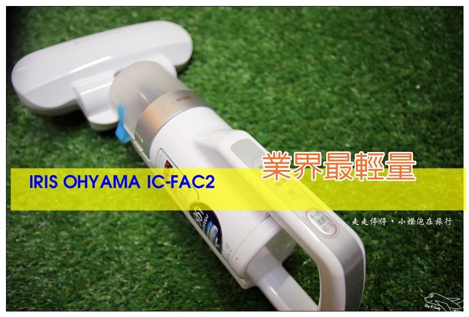 即時熱門文章:IRIS OHYAMA IC-FAC2 業界最輕量除蟎吸塵器|全家都變綠燈才罷手 可怕塵蟎香灰除蟎機,一分鐘6000次震動之高CP值日本家電採購