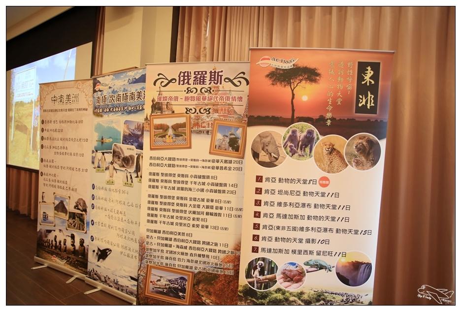 (講座)大地假期2017年旅遊產品發表會|邁向頂級旅遊人生、走一趟真正的特色旅行~文化生態旅行專家~