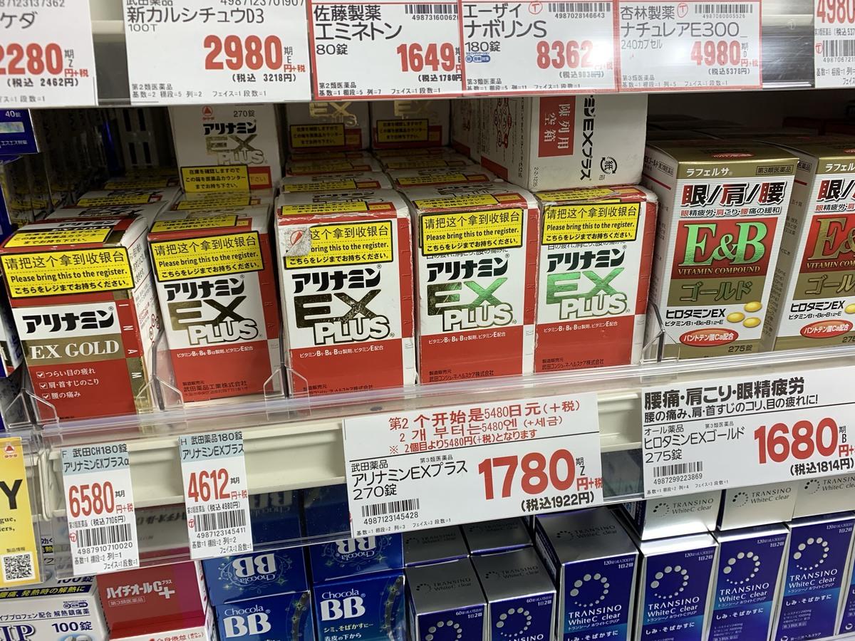 只有更便宜,合利他命A,下殺1780日圓?九州無極限、天神瘋狂藥妝~