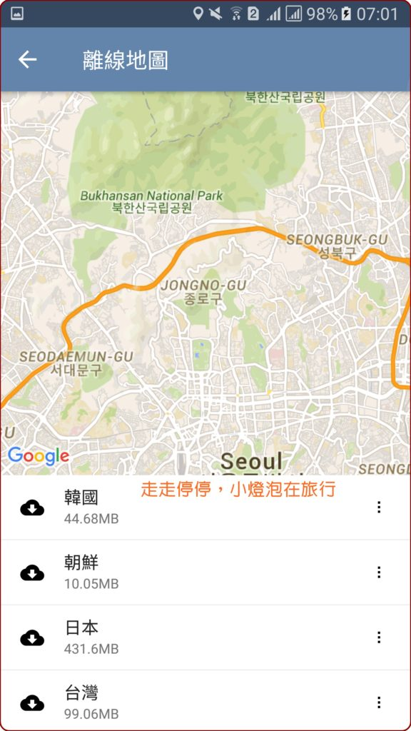 screenshot_20161203-070115