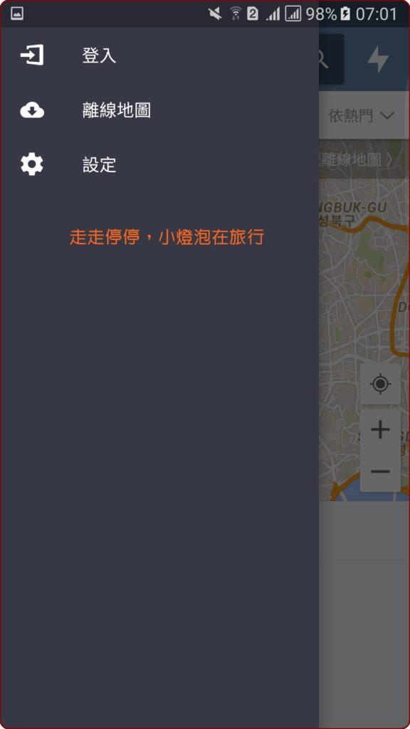 screenshot_20161203-070143