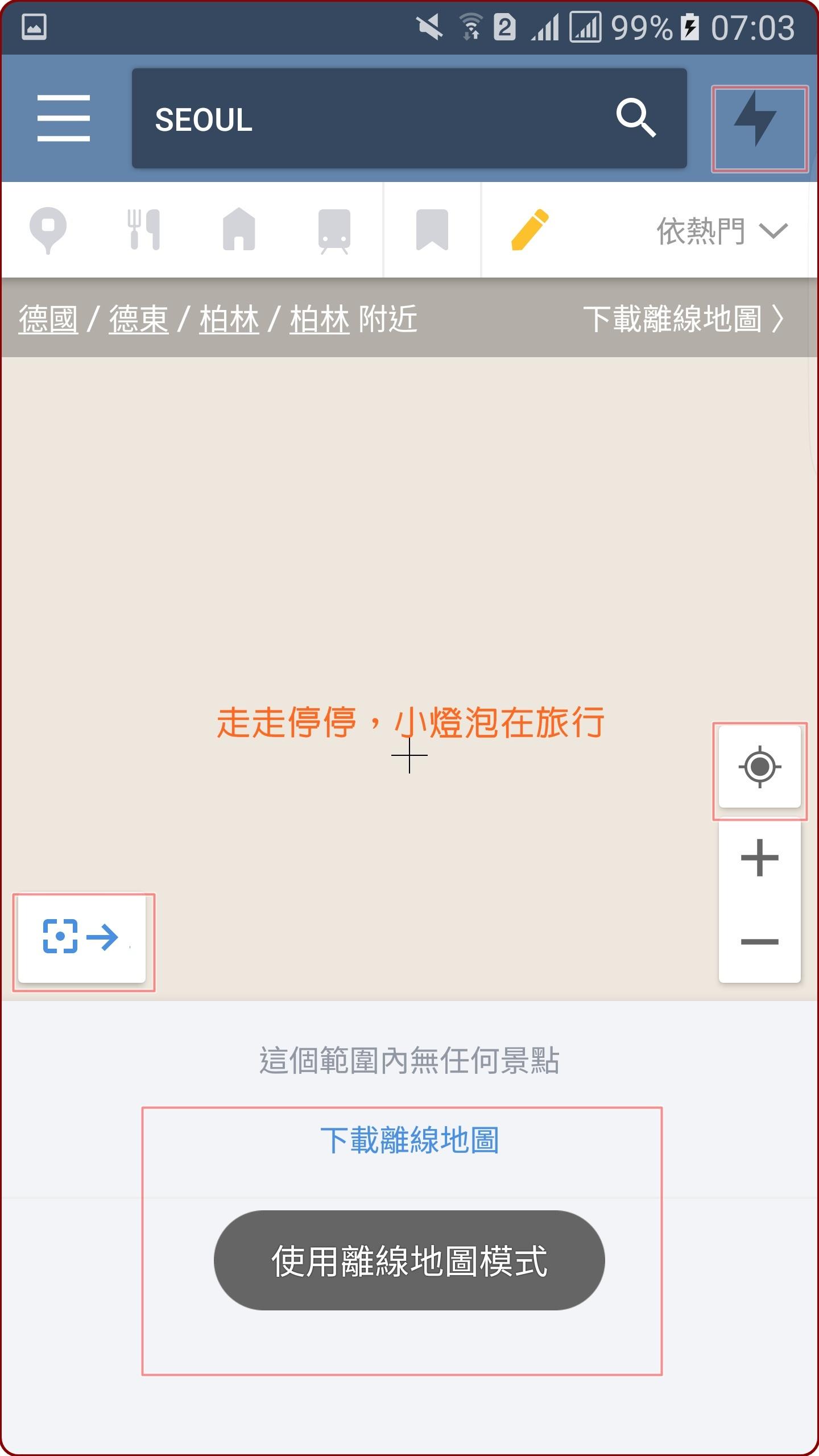 screenshot_20161203-070305