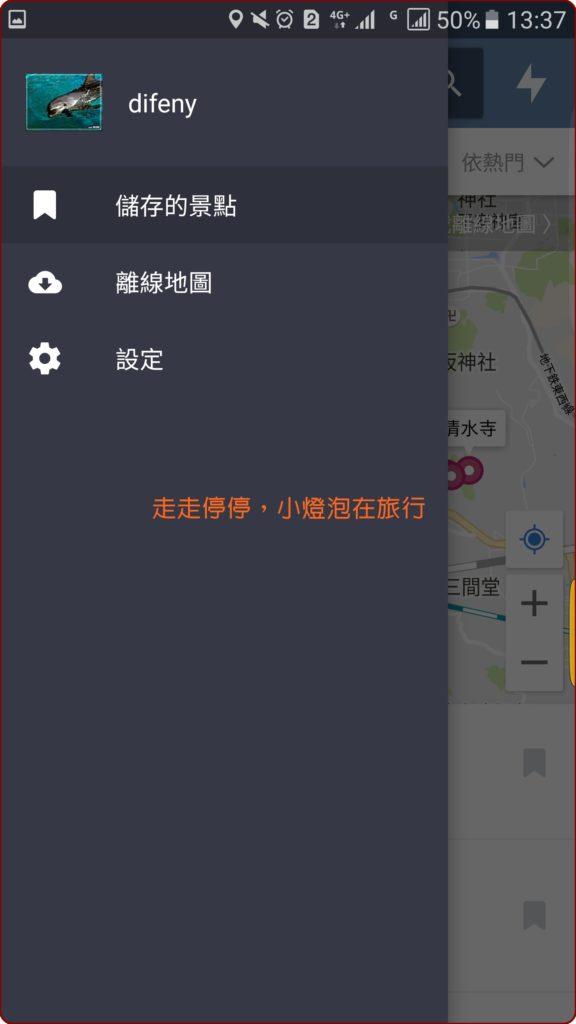 screenshot_20161203-133739