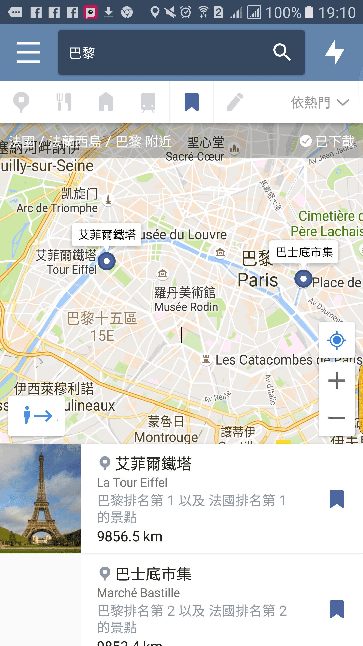 screenshot_20161203-191008